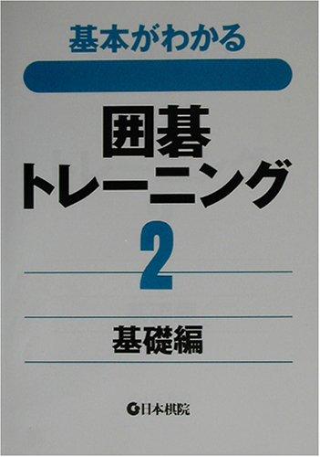 基本がわかる囲碁トレーニング〈2〉基礎編