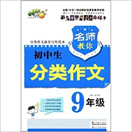 Apa Format Sample Paper Essay Teacher To Teach Junior High Classification Essay Grade Chinese  Edition Zhang Sheng Ming  Amazoncom Books 1984 Essay Thesis also High School Essay Format Teacher To Teach Junior High Classification Essay Grade Chinese  Persuasive Essay Thesis Statement