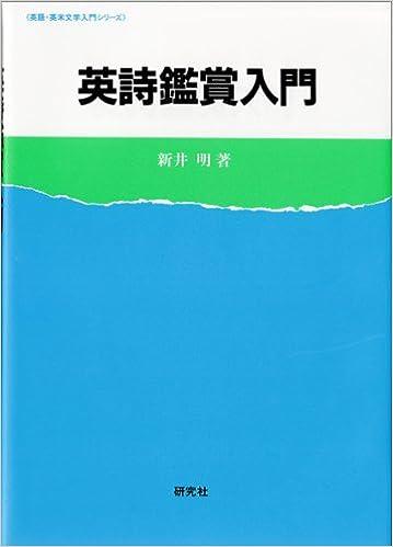 英詩鑑賞入門 (英語・英米文学入...