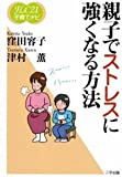 親子でストレスに強くなる方法 (FLC21子育てナビ 11)