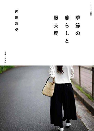 季節の暮らしと服支度 (ナチュリラ別冊)