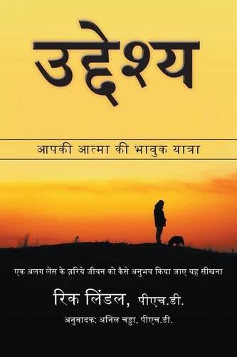Read Online उद्देश्य: आपकी आत्मा की भावुक यात्रा. एक अलग लेंस के ज़रिये जीवन को कैसे अनुभव किया जाए यह सीखना (Hindi Edition) pdf epub