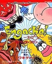 Engacho! for WonderSwan (Japanese Import Video Game) [Wonderswan]