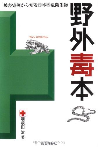 野外毒本―被害実例から知る日本の危険生物