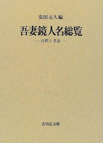 Azumakagami jinmei soran: Chushaku to kosho (Japanese Edition)