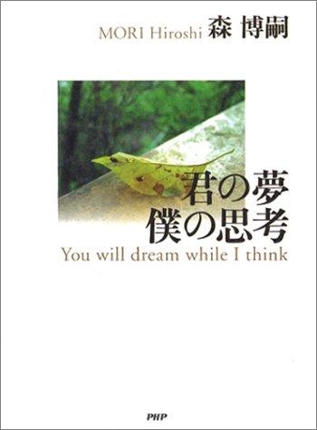 君の夢 僕の思考