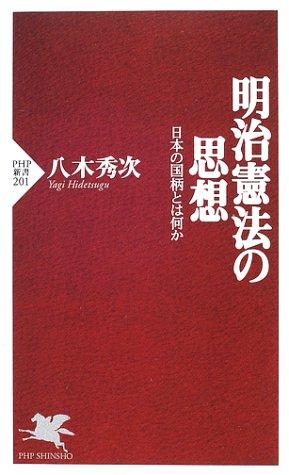 明治憲法の思想―日本の国柄とは何か (PHP新書)