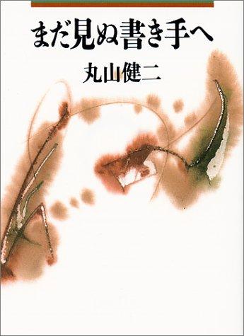 まだ見ぬ書き手へ (朝日文芸文庫)