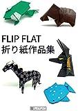 FLIP FLAT 折り紙作品集