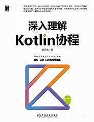 深入理解Kotlin协程(全面剖析协程的概念和实现,提供了多种语言视角和丰富的案例,可供读者深入理解Kotlin协程的实现原理、使用方法和应用场景。) (Chinese Edition)