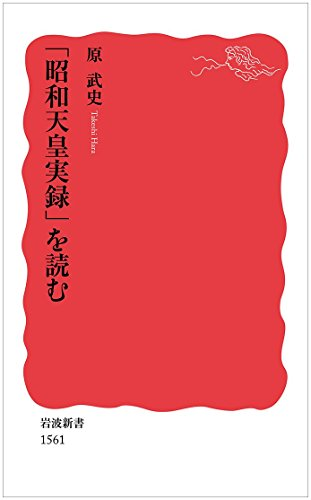 「昭和天皇実録」を読む (岩波新書)