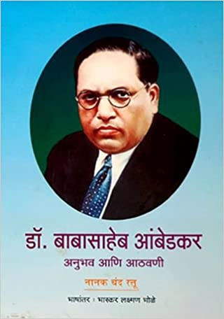 Dr Br Ambedkar Autobiography Book