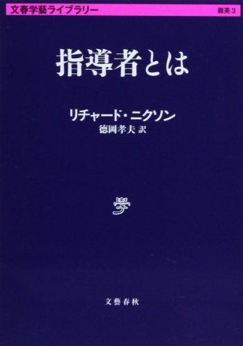 指導者とは (文春学藝ライブラリー)