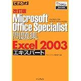 改訂版できる式問題集 Microsoft Office Specialist 問題集 Excel 2003 エキスパート (できる式問題集シリーズ)