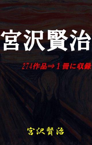 宮沢賢治 274作品⇒1冊に収録