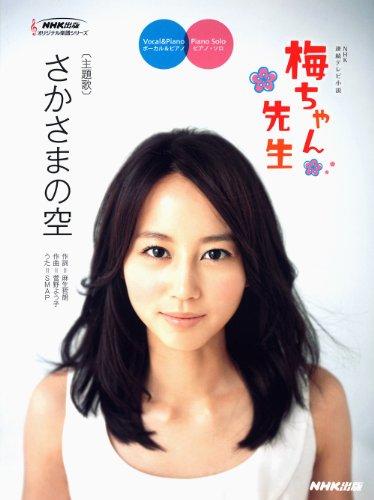 Sky NHK TV series novel