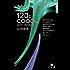 120%COOOL (幻冬舎文庫)