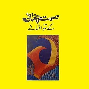 Muntakhib Afsanay by Ismat Chughtai Audiobook