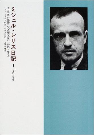 ミシェル・レリス日記〈1〉1922‐1944