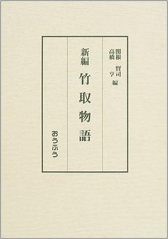 新編 竹取物語 | 関根 賢司, 高...