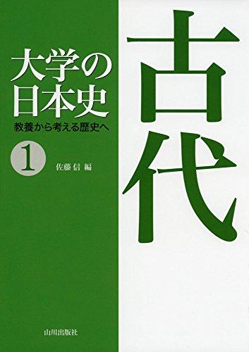 大学の日本史 1―教養から考える歴史へ 古代