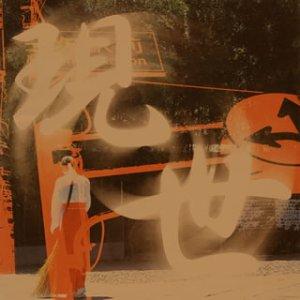 ASAGIRI NO MIKO MUSICS VOL.2
