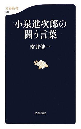 小泉進次郎の闘う言葉 (文春新書 922)