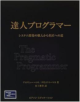 達人プログラマー―システム開発...