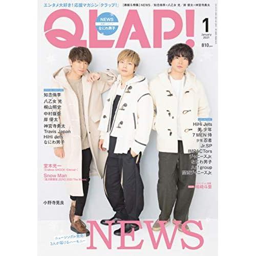 QLAP! 2021年 1月号 表紙画像