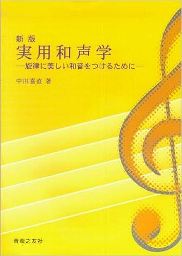 実用和声学―旋律に美しい和音をつけるために