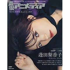 声優アニメディア YEAR BOOK 表紙画像
