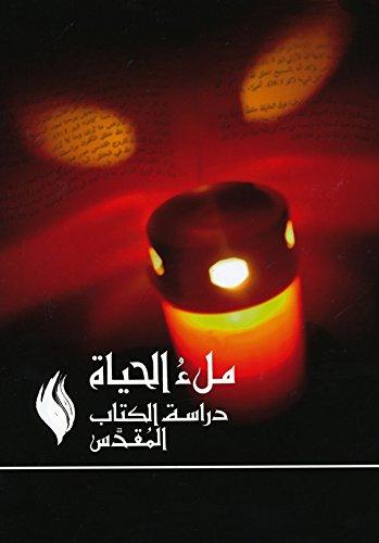 Bible Arabic Full Life Study