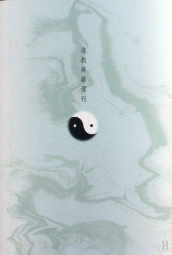 Read Online Lao tze's Tao-te-ching / Taoist classics offprint (Dao jiao dian ji xuan kan) (Chinese Edition) pdf