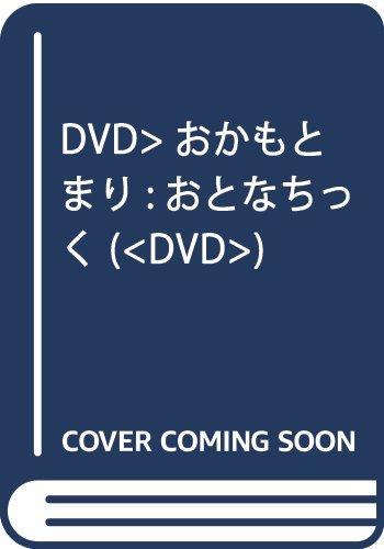 DVD>おかもとまり:おとなちっく (<DVD>)