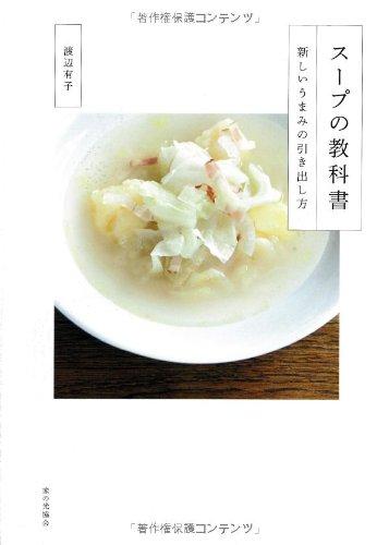 スープの教科書 新しいうまみの引き出し方