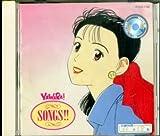 YAWARA! SONGS!