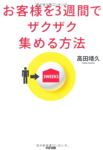 Okyakusama o 3shūkan de zakuzaku atsumeru hōhō = HOW TO PULL IN CUSTOMERS IN 3 WEEKS Text fb2 book