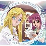 【カレイドスター】カレイドスターそらとレイラのすごい○○ ラジオCD クール(1)