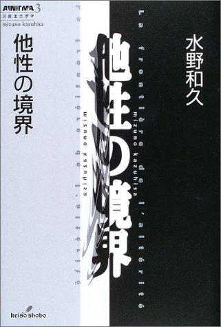 Tasei no kyōkai pdf epub