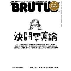BRUTUS 表紙画像
