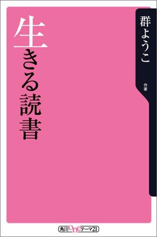 生きる読書 (角川oneテーマ21 (B-2))