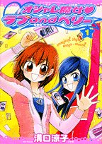 Oshare Majo Love and Berry 1 (ladybug Comics Special) (2006) ISBN: 4091401147 [Japanese Import]