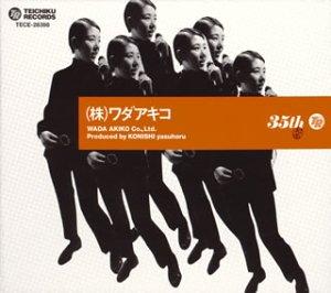 (株)ワダアキコ WADA AKIKO corporation