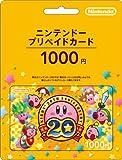 ニンテンドー プリペイドカード 1000円 星のカービィ 20周年