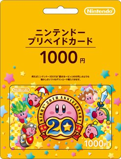 Nintendo Prepaid Card (Ticket) 1000 Yen for Japanese System Only