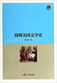 Fudan classic textbook: Concise History of American Literature(Chinese Edition)