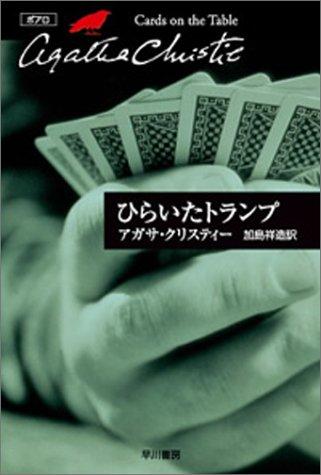 ひらいたトランプ (ハヤカワ文庫―クリスティー文庫)