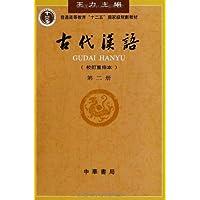 """普通高等教育""""十二五""""国家级规划教材:古代汉语(第2册)(校订重排本)"""