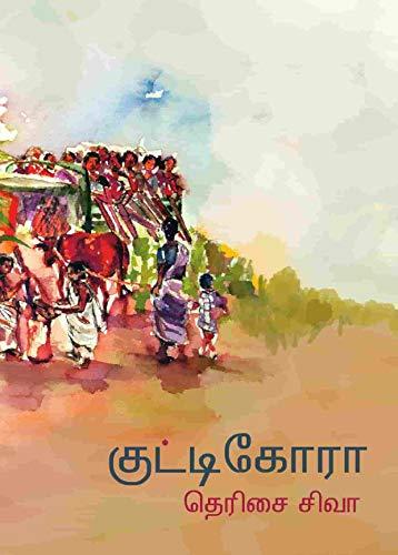 Image result for குட்டிகோரா