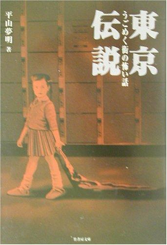 東京伝説―うごめく街の怖い話 (竹書房文庫)